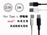 『HANG Type C 3米充電線』HTC Desire 19+ Desire 19s 傳輸線 300公分 2.1A快速充電