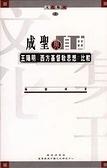 二手書 成聖與自由 : 王陽明與西方基督教思想比較 = Sanctification and freedom : a comp R2Y 9627997145
