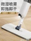 拖把 免手洗噴霧平板拖把家用新款拖布一拖凈懶人噴水拖地板神器 ATF polygirl