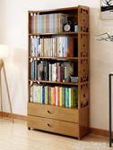 楠竹書架抽屜書櫃簡約現代書架落地簡易書架客廳實木置物架儲物櫃igo
