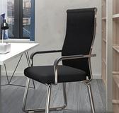 椅子靠背家用宿舍書桌麻將座椅弓形辦公室職員會議椅舒適久坐TW 【韓語空間】