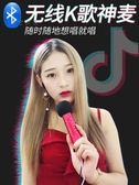 麥克風K歌韓版全民k歌神器手機麥克風直播設備全套全名唱歌帶聲卡套裝喊麥【快速出貨八折】