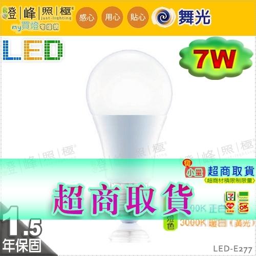 【舞光LED】LED-E27 7W。高亮度LED燈泡 替代螺旋13W 小量超商取貨 #LED-E277【燈峰照極my買燈】