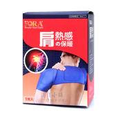 FORA YASCO 軀幹裝具 熱感 護肩 L號 1枚入