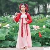 中國風漢服女童古裝兒童仙女襦裙中國風超仙飄逸唐裝小女孩 歐韓時代