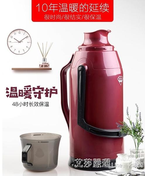 普通暖瓶家用暖壺大號保溫瓶塑料外殼暖水瓶熱水瓶學生 用3.2l 【新年快樂】