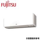 現買現折【FUJITSU 富士通】5-7坪R32高級變頻分離式冷暖冷氣ASCG036KMTB/AOCG036KMTB