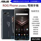 送遊戲桿【3期0利率】 華碩 ASUS ROG Phone ZS600KL 6吋 8G/128G 4G+4G雙卡 4000mAh電量 電競手機