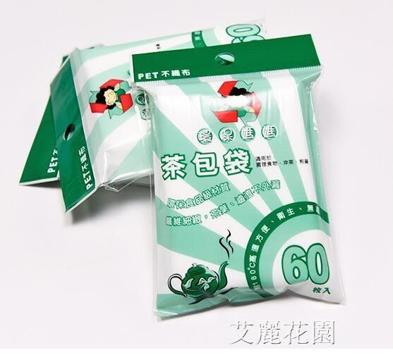 臺灣進口環保媽媽茶包袋泡茶袋煎藥煲湯茶葉包一次性無紡布過濾袋『艾麗花園』