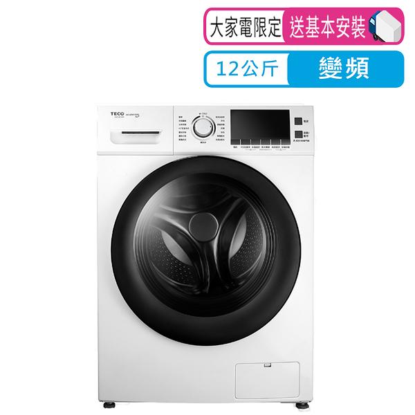 TECO東元 12公斤變頻洗脫烘滾筒洗衣機 WD1261HW (含基本安裝+舊機回收)