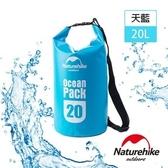 Naturehike 500D戶外超輕量防水袋 收納袋 漂流袋20L天藍