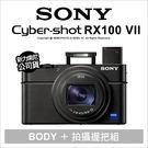 Sony RX100 VII M7G 拍攝握把組 4K 類單眼 RX100M7G 公司貨【贈64G+原廠禮】★24期★薪創數位