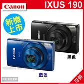 可傑 CANON IXUS 190 HS WIFI NFC 超廣角 高清拍攝 公司貨  送副電一個+16G卡