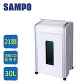 [富廉網]【SAMPO】聲寶多功能碎紙機 CB-U15211SL (威勁)