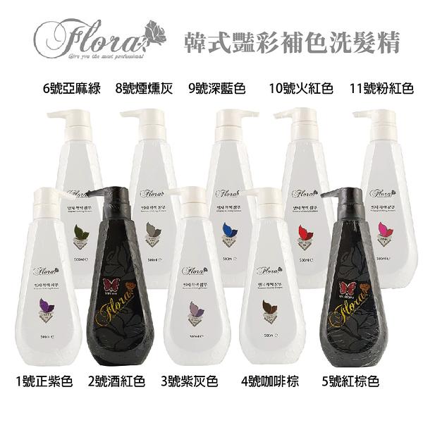 FLORA 韓式豔彩補色洗髮精 500ml