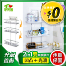 家而適歐式三層架 可調整置物架 廚房收納 衛浴置物架