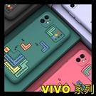 【萌萌噠】VIVO Y72 (5G) 個性創意新款 全包鏡頭 俄羅斯方塊 液態矽膠保護殼 輕薄全包軟殼 手機殼