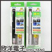 專業型多功能綠光雷射筆(GSL-A13)/內附4號電池*2/兩款色系 自由選購 觀星/簡報/會議/救援