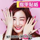 DIY韓式繽紛3D指甲貼媲美(XF108...