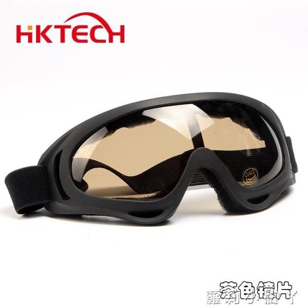 護目鏡防風沙騎行抗沖擊摩托車電瓶車擋風鏡防灰塵勞保防護眼鏡 蘿莉新品