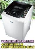 ◤強化油壓緩降上蓋◢ 《三洋DD變頻15kg超音波洗衣機 SW-15DV9A》 ⊙免運費+安裝⊙