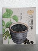曼寧~深焙黑豆茶8公克x15入/盒 ×3盒~特惠中~