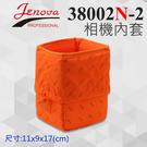 【相機 內套】38002N-2 橘色 Jenova 吉尼佛 防震 內袋 內襯 內膽包 內襯袋 附隔版 英連公司貨 屮T0