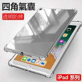 空壓殼iPad Mini 4 3 2 1 Air Air2 平板殼四角氣囊全包保護殼矽膠軟