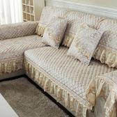 沙發墊歐式四季防滑通用客廳組合沙發套全包萬能套罩巾靠背全蓋夏 雙11購物節