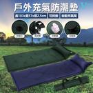 戶外單人自動充氣墊 可拼接充氣睡墊 2.5公分厚 沙灘墊 野餐墊 防潮墊 午休墊 現貨【VENCEDOR】