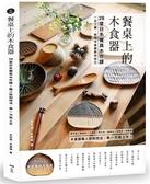 餐桌上的木食器:28堂日系餐具木作課!職人紋刻技法,第一次就上手