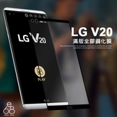 E68精品館 不怕彩虹紋! 全膠 滿版 9H 鋼化 玻璃貼 LG V20 5.7吋 手機 螢幕 保護貼 滿膠 全屏 無紋