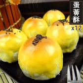 皇覺 嚴選蛋黃酥12入禮盒組