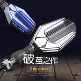 LED轉向燈125摩托車燈改裝配件電動方向燈裝飾燈150NK強光日行燈【販衣小築】