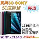 SONY XZ3 手機 64G 【送 128G記憶卡+空壓殼+玻璃保護貼】 24期0利率