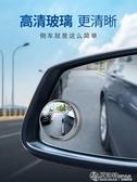 後視鏡汽車後視鏡小圓鏡倒車盲點鏡高清360度可調廣角帶邊框反光輔 夏季上新