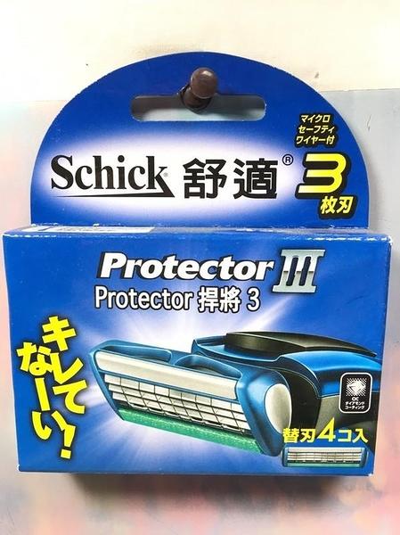 【舒適 Protector3捍將3刮鬍刀片(四片)】603945刮鬍刀片 刮鬍刀替換刀片【八八八】e網購