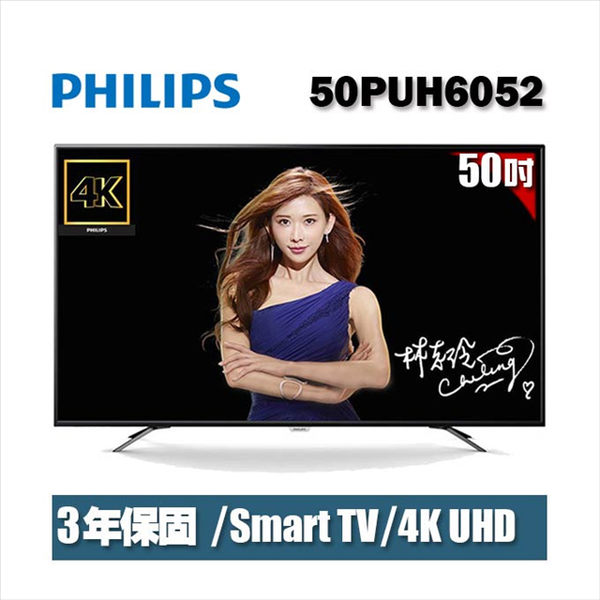 PHILIPS飛利浦 50吋4K UHD聯網液晶顯示器+視訊盒50PUH6052【星巨點】