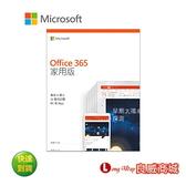 免運~供5台PC或MAC電腦使用~ 微軟 Microsoft Office 365 中文家用進階 一年版