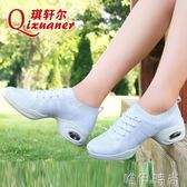 舞蹈鞋 舞蹈鞋女軟底練功鞋中高跟成人四季廣場舞鞋網面現代爵士水兵舞鞋 唯伊時尚
