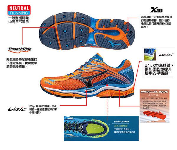 MIZUNO 美津濃 WAVE ENIGMA 6 男慢跑鞋 (橘*黑*藍) 柔軟避震