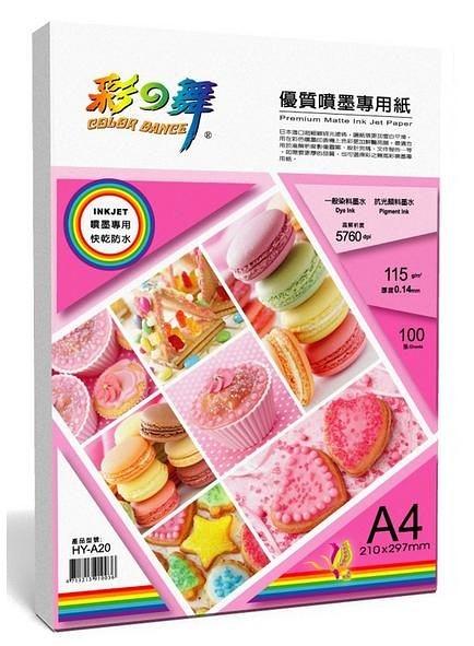 彩之舞 115g A4優質噴墨專用紙–防水 100張/包 HY-A20