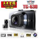 【真黃金眼】X戰警 TG630 【送16G】 前後雙鏡頭 行車記錄器 前後1080P SONY晶片 160廣角 軌道偏移