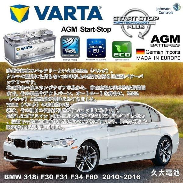 ✚久大電池❚ VARTA G14 AGM 95Ah BMW 318i F30 F31 F34 F80 2010~2016