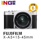 FUJIFILM 富士 X-A5+15-45mm (( 銀黑色 )) 恆昶公司貨 微型單眼 KIT組 4K錄影