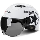 摩托車頭盔男電動電瓶車頭盔女士四季通用夏季防曬安全帽個性酷