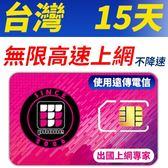 【TPHONE上網專家】台灣 15天無限高速4G上網 不降速 使用遠傳電信基地台 插卡即可使用