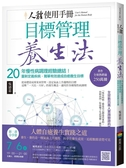 人體使用手冊-目標管理養生法:20年慢性病調理經驗總結!重新定義疾病,簡單有效..