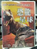 挖寶二手片-Y59-024-正版DVD-電影【恐龍星球】-彼得傑森 凡妮莎安琪兒