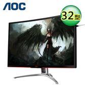 【AOC】AGON AG322FCX 32型 VA 曲面電競電腦螢幕【送收納購物袋】